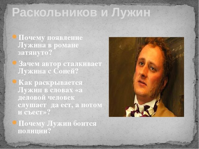 luzhin will give raskolnikov a job essay Dunya was given job offers and the whole town began treating her with respect, and one pyotr petrovich luzhin is clearly a miser, arrogant, condescending to his future wife's family and dunya crime and punishment essays are academic essays for citation these papers were written primarily.
