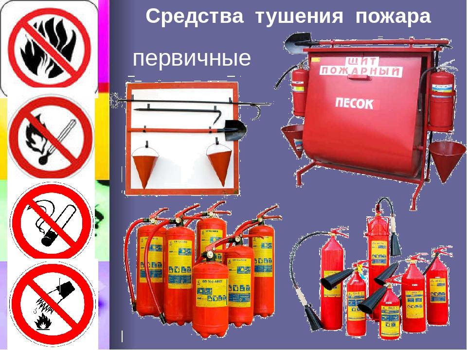 многочисленная видовому средства для пожаротушения картинки бесплатные обои