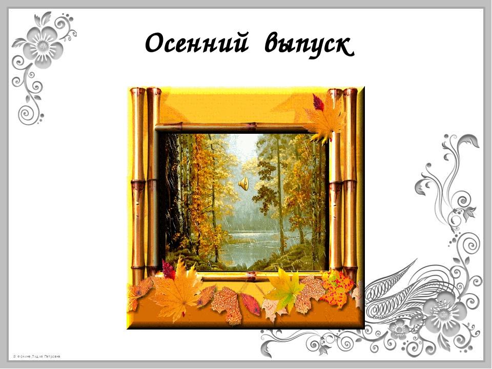 Осенний выпуск