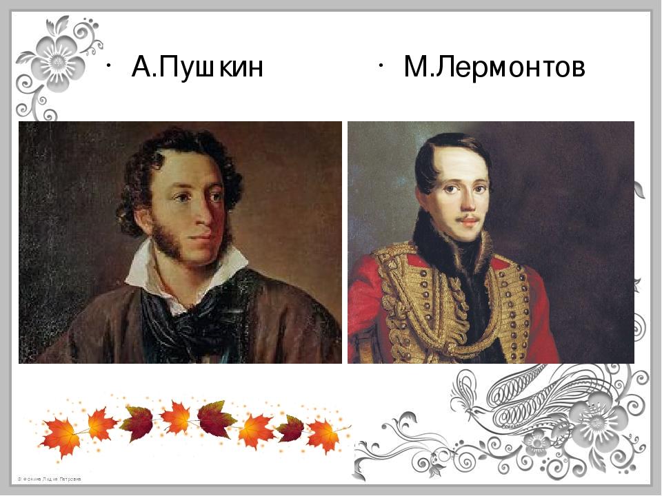 А.Пушкин М.Лермонтов