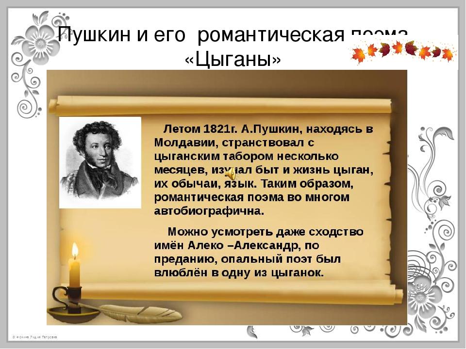 Пушкин и его романтическая поэма «Цыганы»