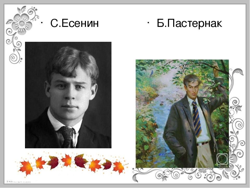 С.Есенин Б.Пастернак