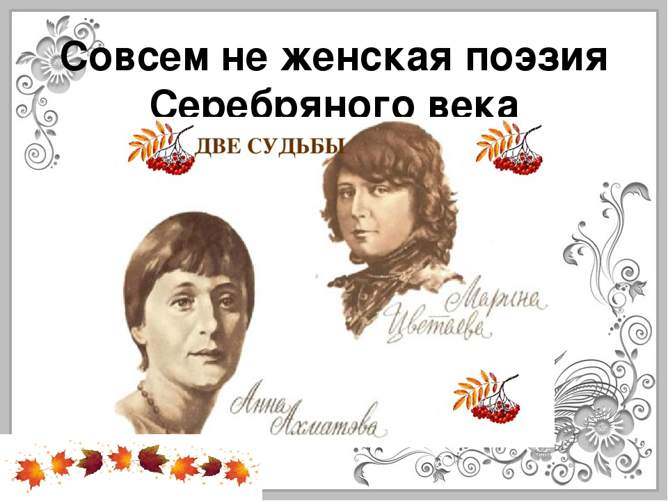 Совсем не женская поэзия Серебряного века