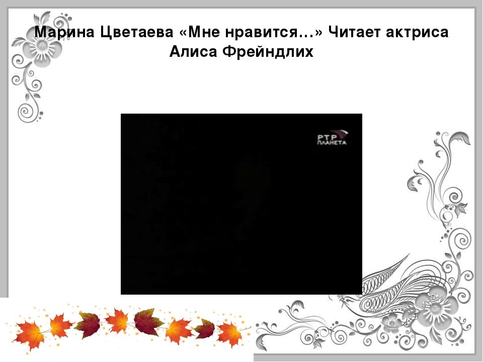 Марина Цветаева «Мне нравится…» Читает актриса Алиса Фрейндлих