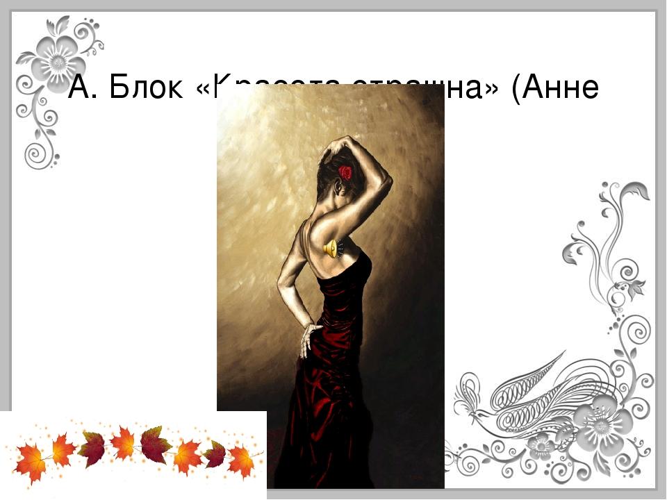 А. Блок «Красота страшна» (Анне Ахматовой)