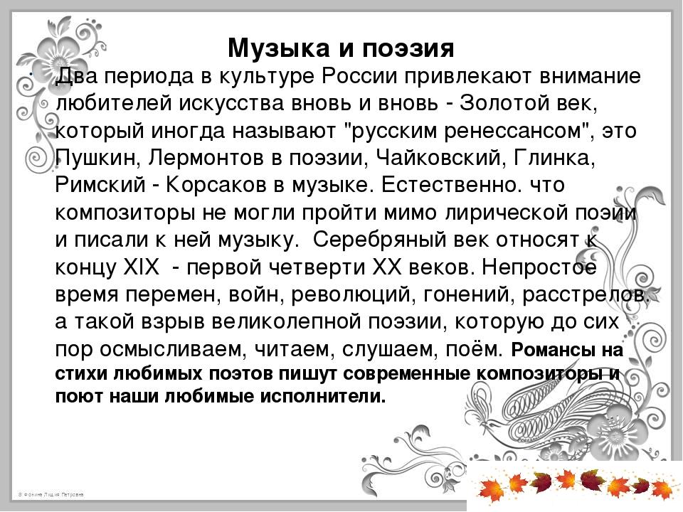 Музыка и поэзия Два периода в культуре России привлекают внимание любителей и...