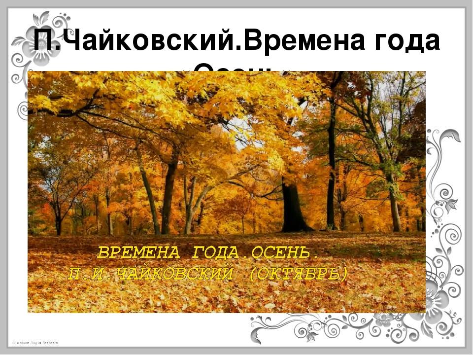 П.Чайковский.Времена года «Осень»