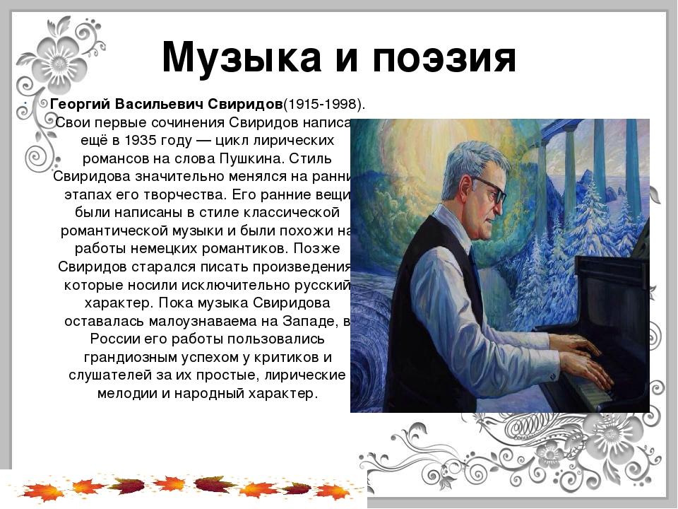 Музыка и поэзия Георгий Васильевич Свиридов(1915-1998). Свои первые сочинения...