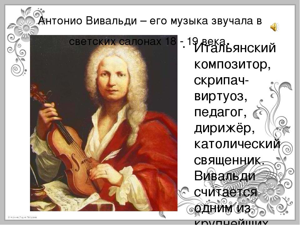 Антонио Вивальди – его музыка звучала в светских салонах 18 - 19 века. Италья...