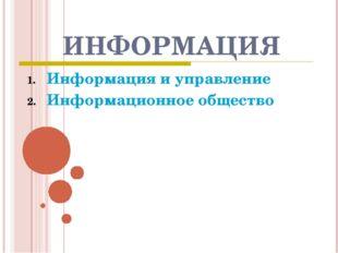 ИНФОРМАЦИЯ Информация и управление Информационное общество