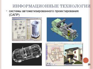 * ИНФОРМАЦИОННЫЕ ТЕХНОЛОГИИ системы автоматизированного проектирования (САПР)