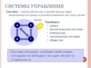 СИСТЕМЫ УПРАВЛЕНИЯ * Система – группа объектов и связей между ними, выделенны