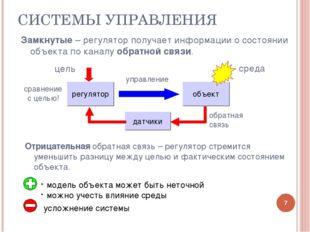 СИСТЕМЫ УПРАВЛЕНИЯ * Замкнутые – регулятор получает информации о состоянии об