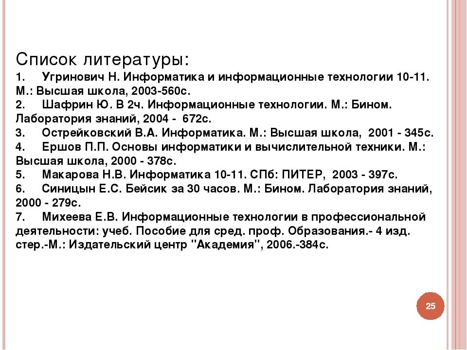 * Список литературы: 1.Угринович Н. Информатика и информационные техноло...