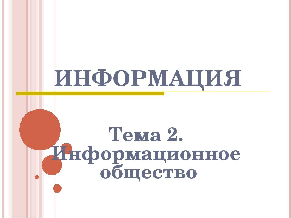 ИНФОРМАЦИЯ Тема 2. Информационное общество