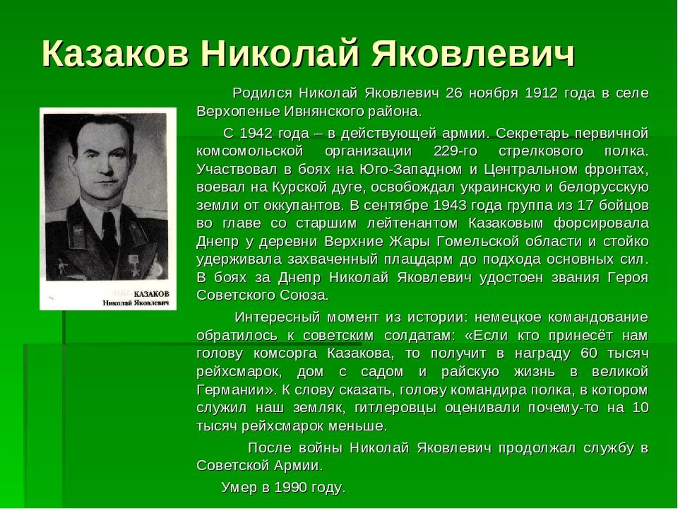 Казаков Николай Яковлевич Родился Николай Яковлевич 26 ноября 1912 года в сел...