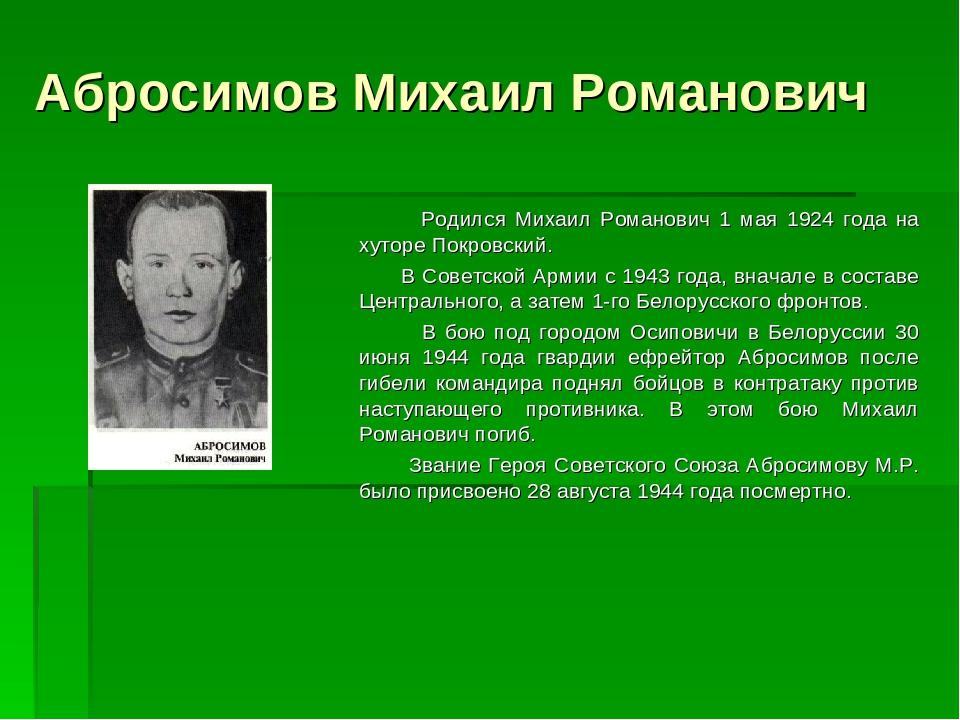 Абросимов Михаил Романович Родился Михаил Романович 1 мая 1924 года на хуторе...