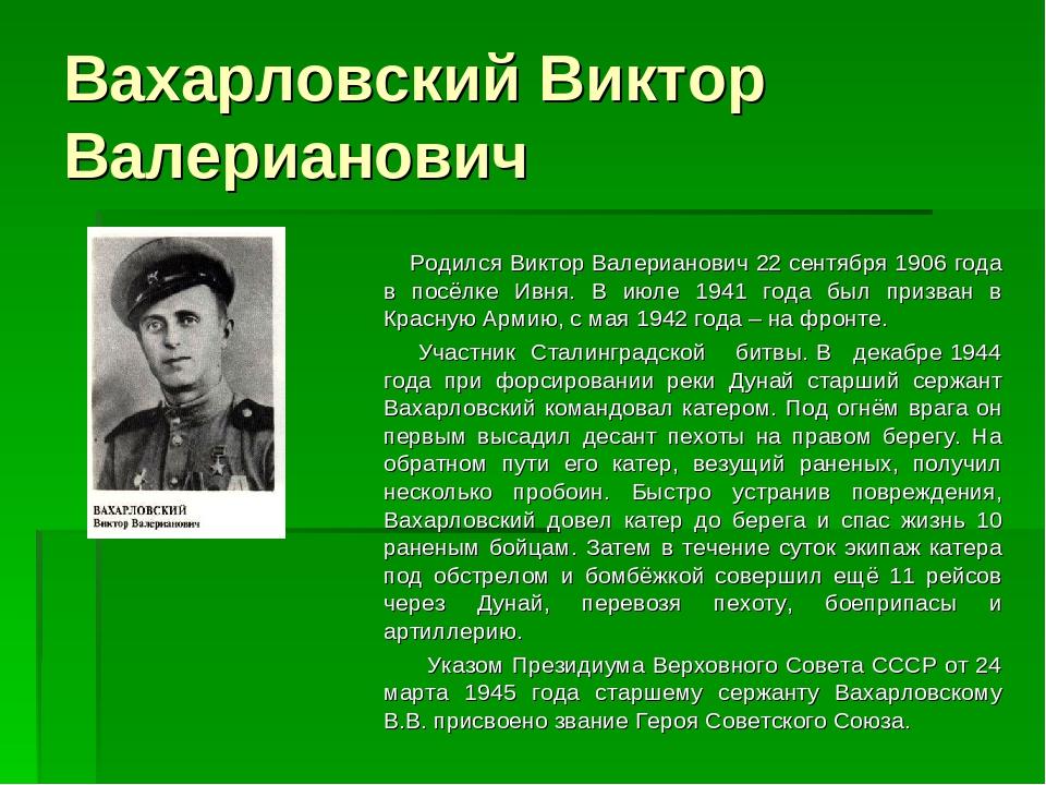 Вахарловский Виктор Валерианович Родился Виктор Валерианович 22 сентября 1906...