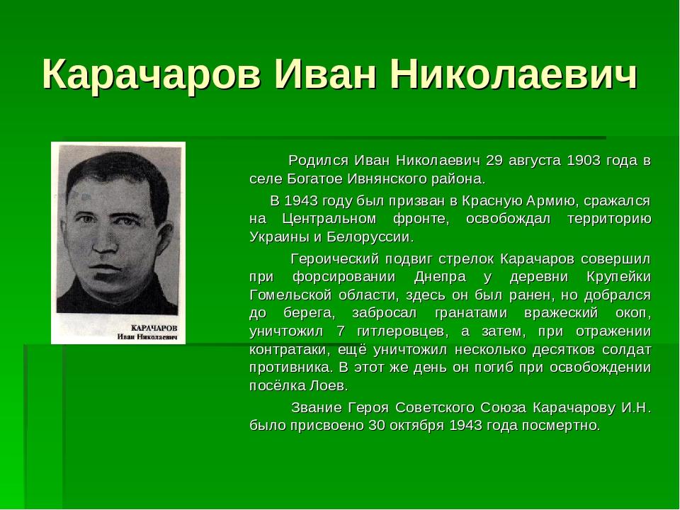 Карачаров Иван Николаевич Родился Иван Николаевич 29 августа 1903 года в селе...