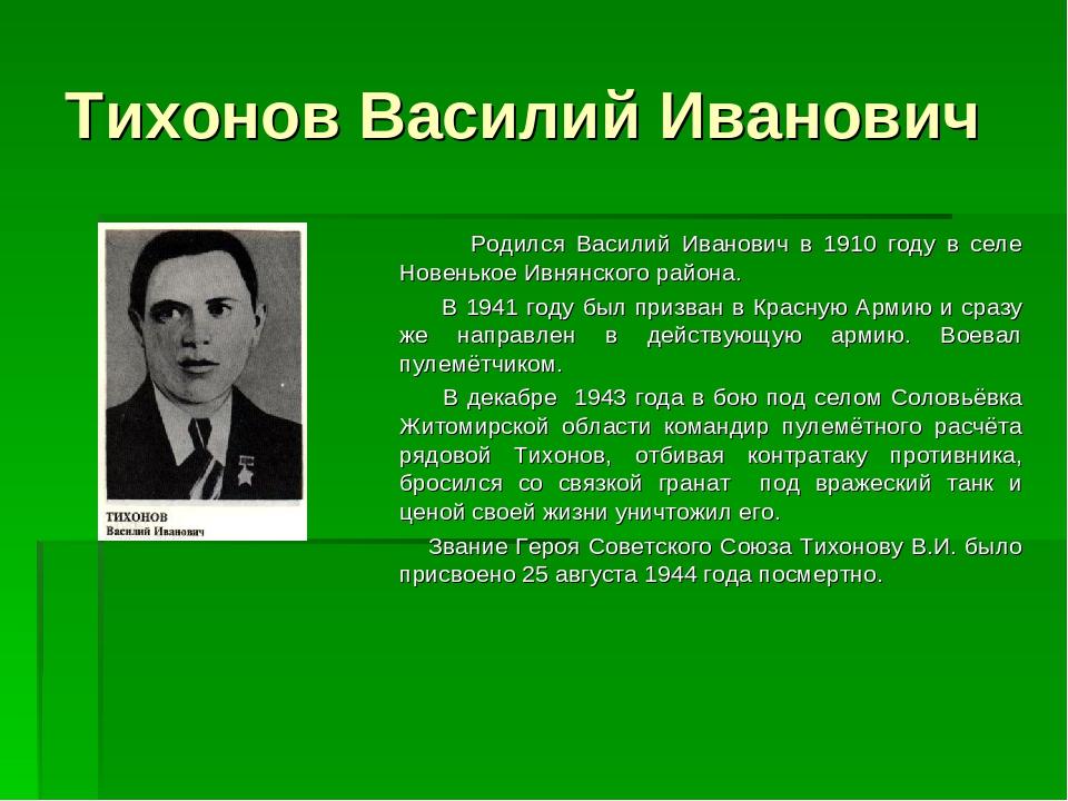 Тихонов Василий Иванович Родился Василий Иванович в 1910 году в селе Новенько...