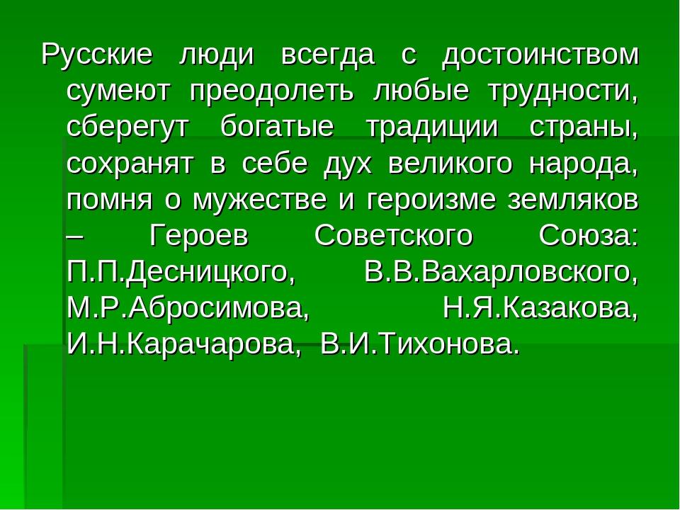 Русские люди всегда с достоинством сумеют преодолеть любые трудности, сберегу...