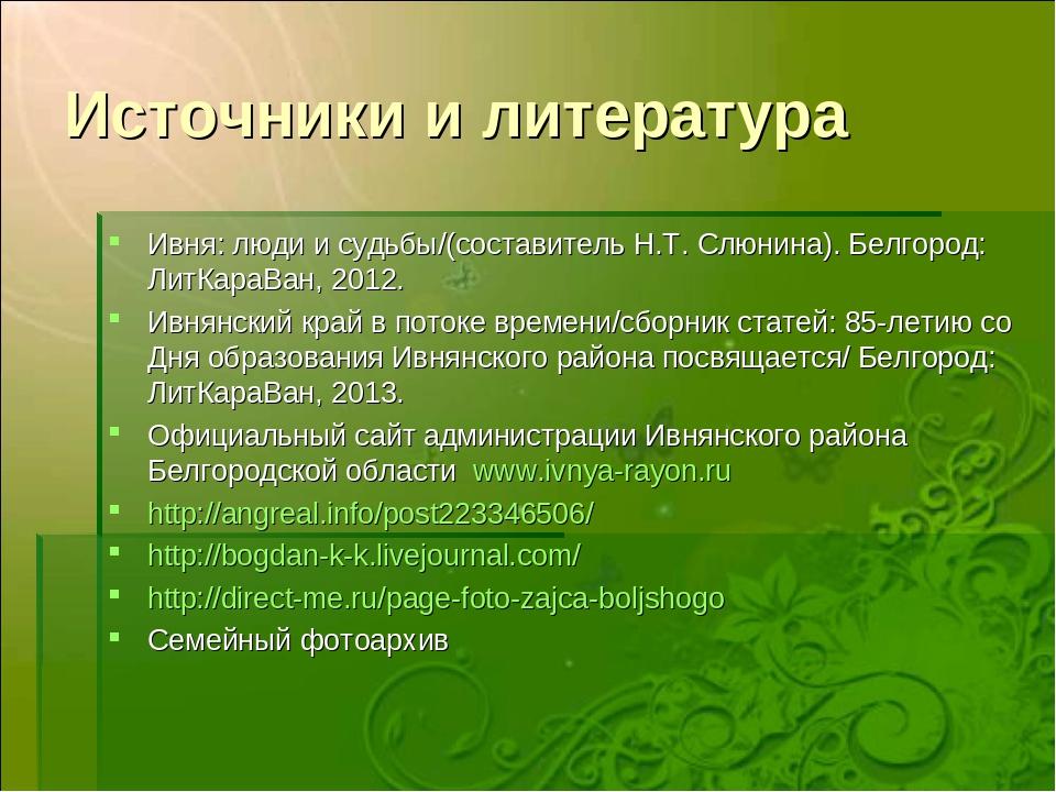 Источники и литература Ивня: люди и судьбы/(составитель Н.Т. Слюнина). Белгор...