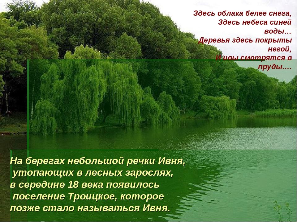 На берегах небольшой речки Ивня, утопающих в лесных зарослях, в середине 18 в...