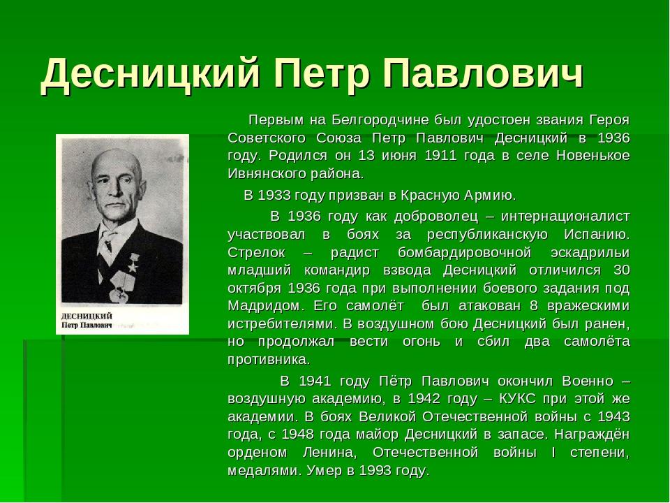 Десницкий Петр Павлович Первым на Белгородчине был удостоен звания Героя Сове...