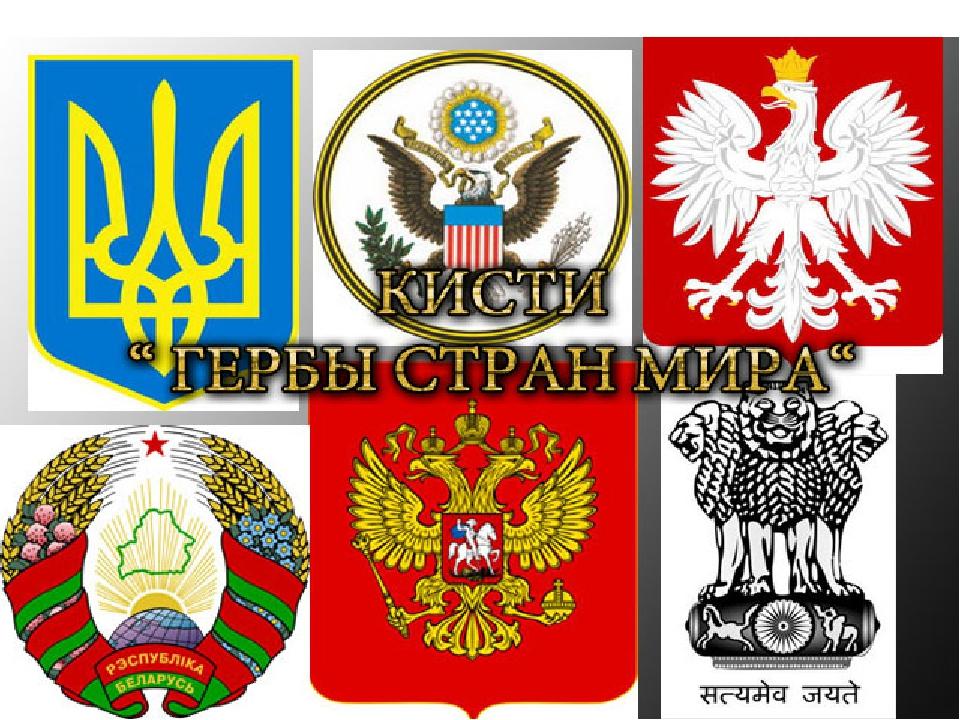 Герб россии и других стран картинки множество