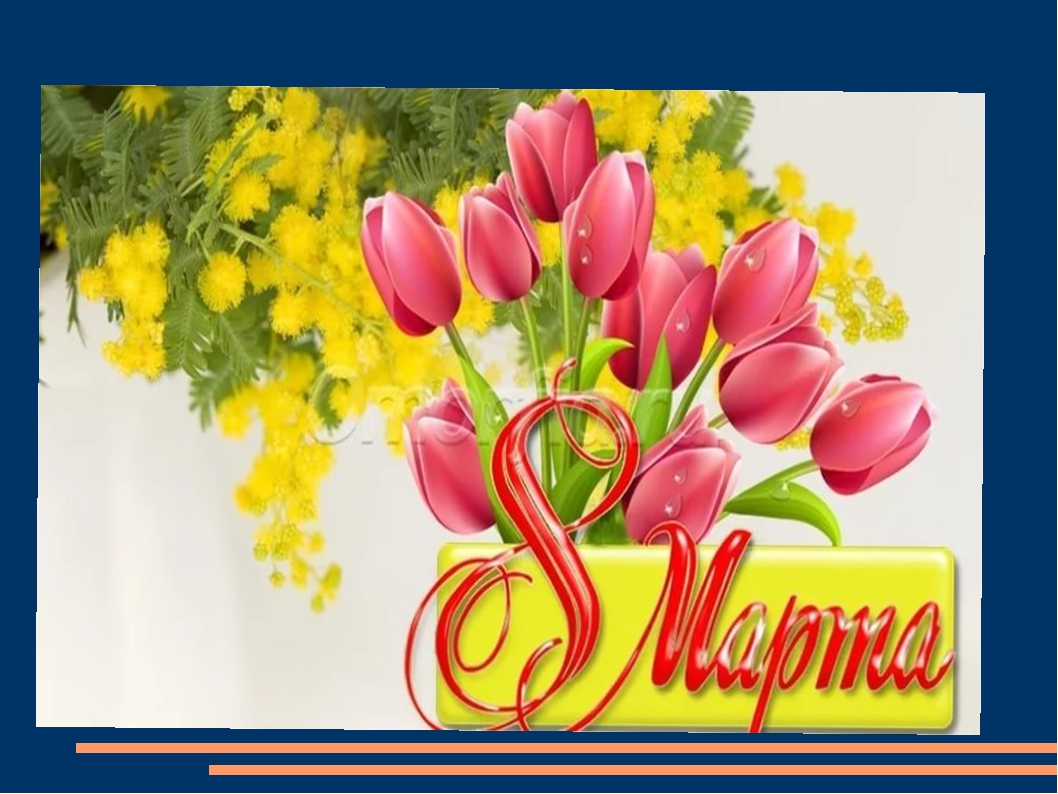 Поздравление для мамы на 8 марта презентация для