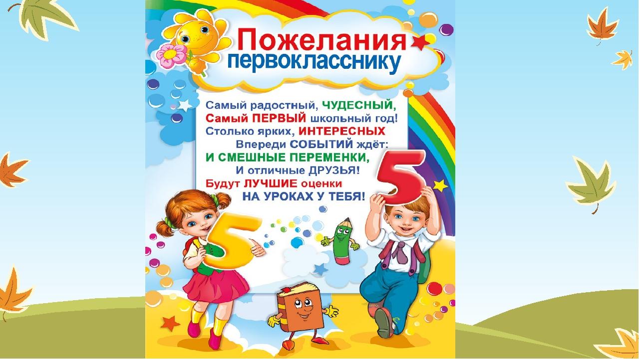 Посвящение в первоклассники открытка, днем рождения фото