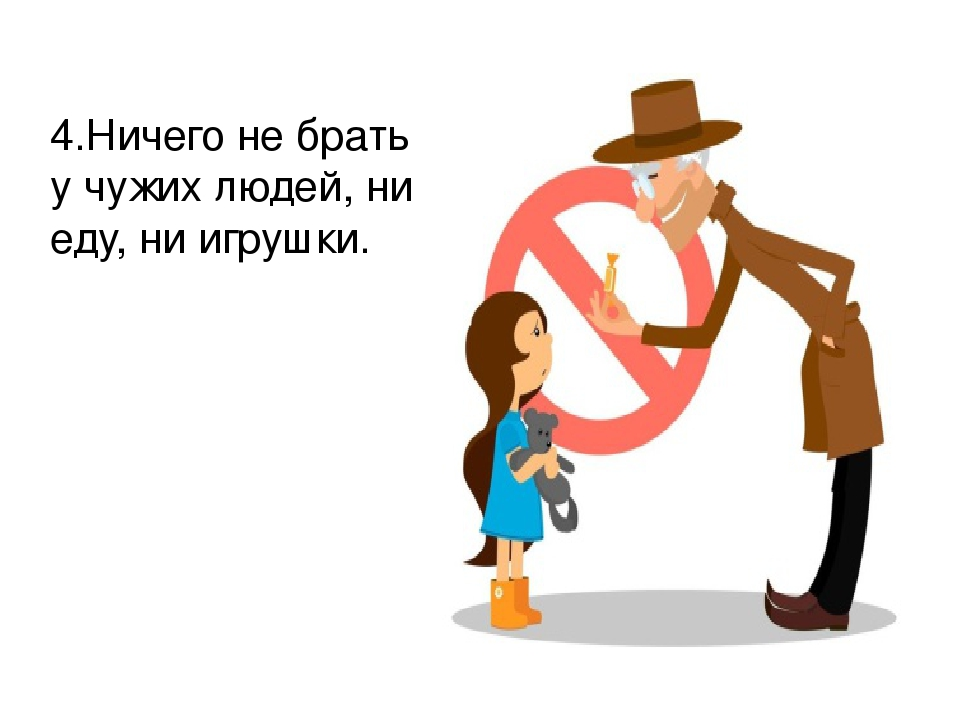 4.Ничего не брать у чужих людей, ни еду, ни игрушки.