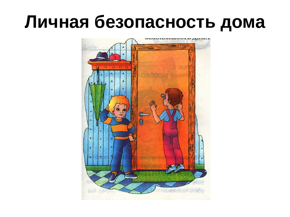 Личная безопасность дома