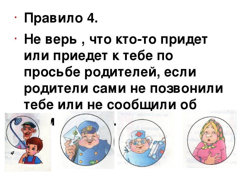 Правило 4. Не верь , что кто-то придет или приедет к тебе по просьбе родителе...