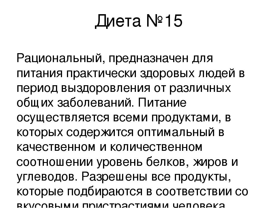 Диета 15 Назначение.
