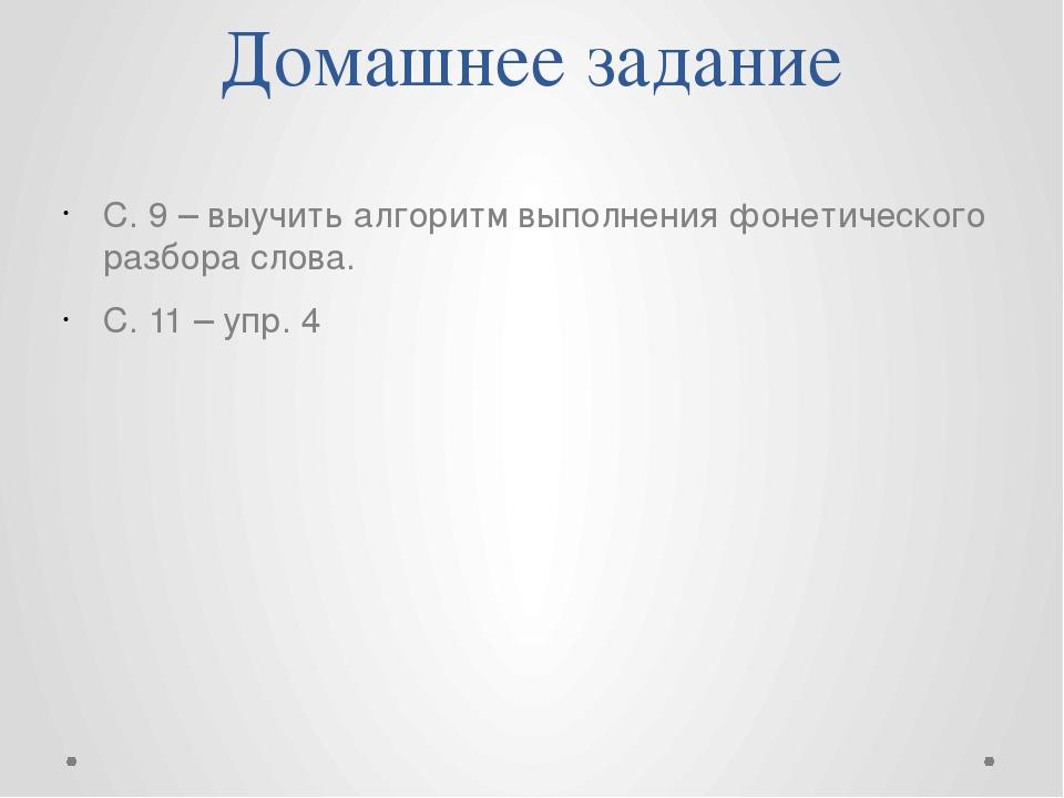 Домашнее задание С. 9 – выучить алгоритм выполнения фонетического разбора сло...