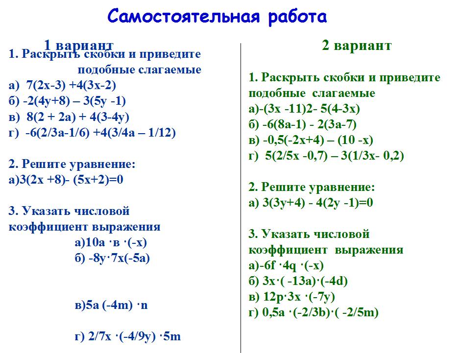 слагаемые гдз 1 вариант математике по 30 подобные тест