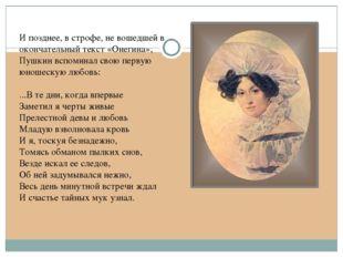 И позднее, в строфе, не вошедшей в окончательный текст «Онегина», Пушкин вспо