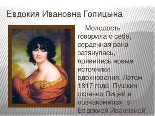 Евдокия Ивановна Голицына Молодость говорила о себе, сердечная рана затянулас