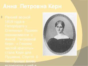 Анна Петровна Керн Ранней весной 1819 года в Петербурге у Олениных Пушкин поз