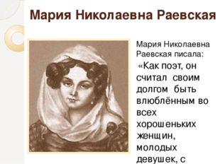Мария Николаевна Раевская «Как поэт, он считал своим долгом быть влюблённым в