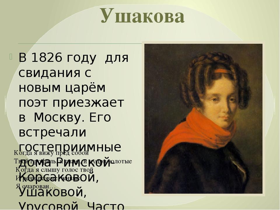 Ушакова В 1826 году для свидания с новым царём поэт приезжает в Москву. Его в...