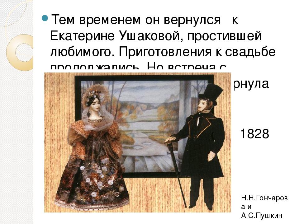 Тем временем он вернулся к Екатерине Ушаковой, простившей любимого. Приготовл...