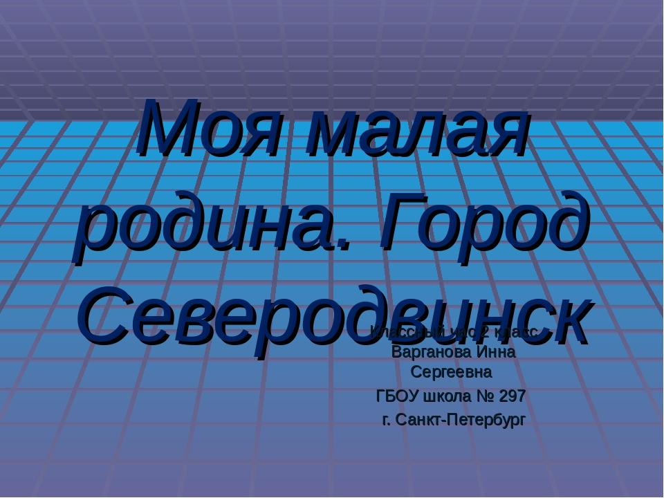 Моя малая родина. Город Северодвинск Классный час 2 класс Варганова Инна Серг...