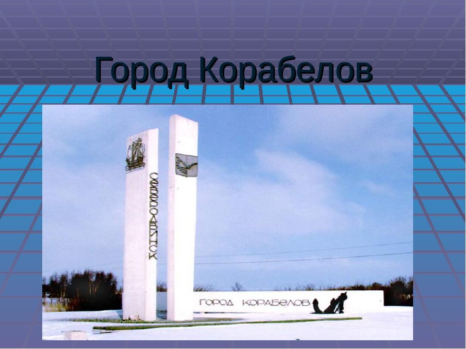 Город Корабелов