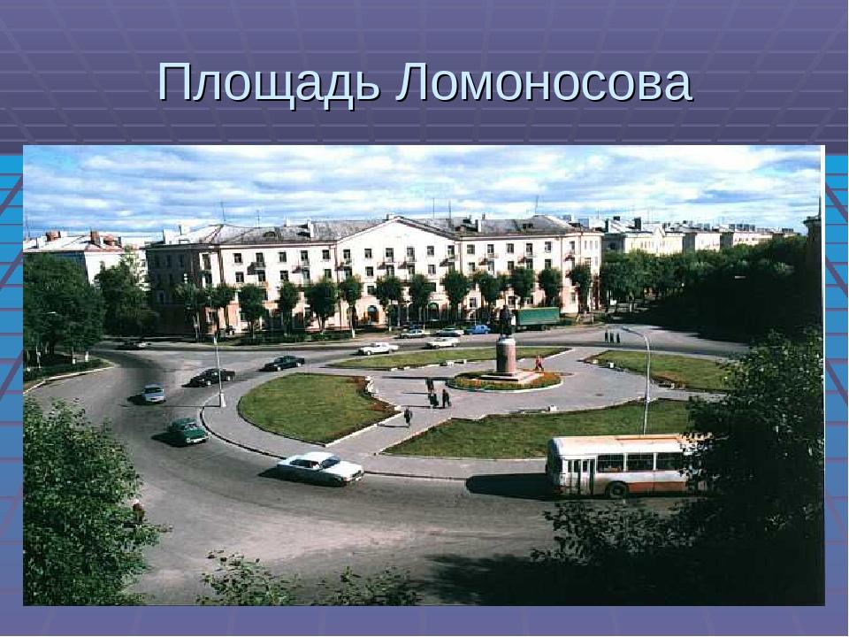 Площадь Ломоносова