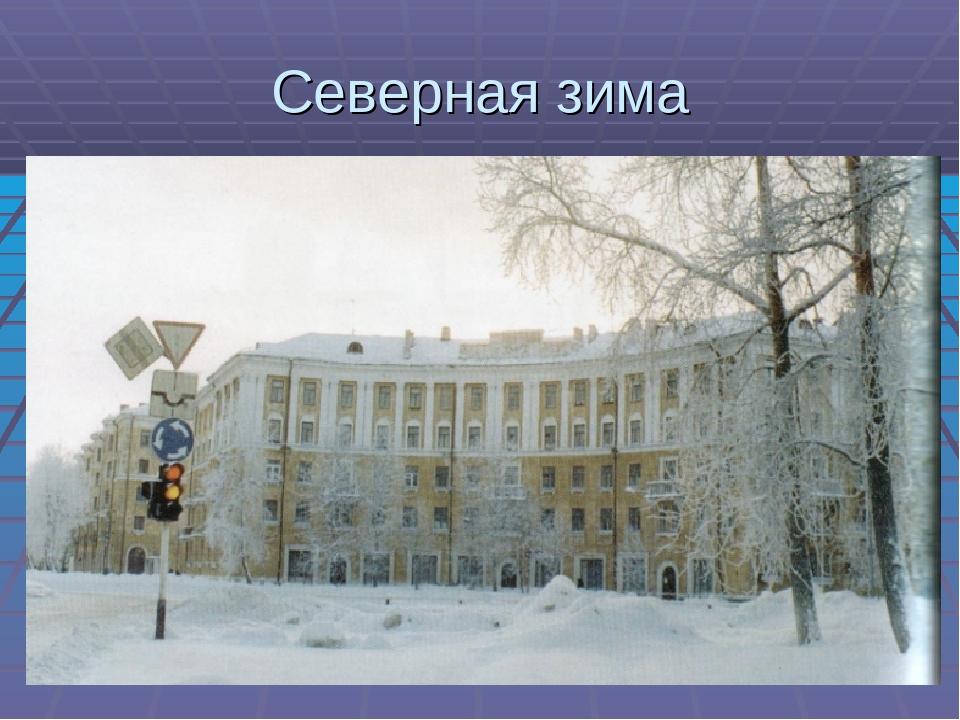 Северная зима