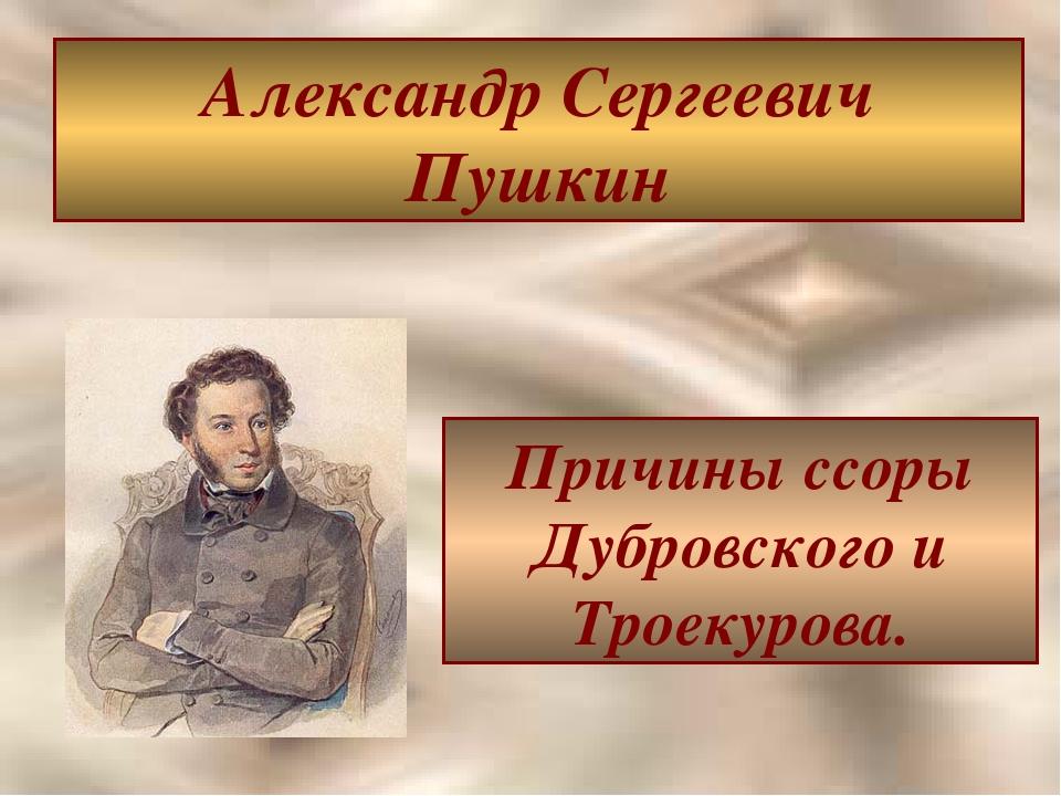 Причины ссоры Дубровского и Троекурова. Александр Сергеевич Пушкин