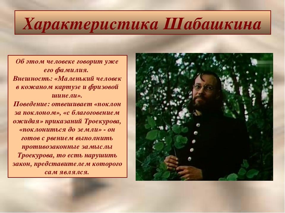 Характеристика Шабашкина Об этом человеке говорит уже его фамилия. Внешность:...