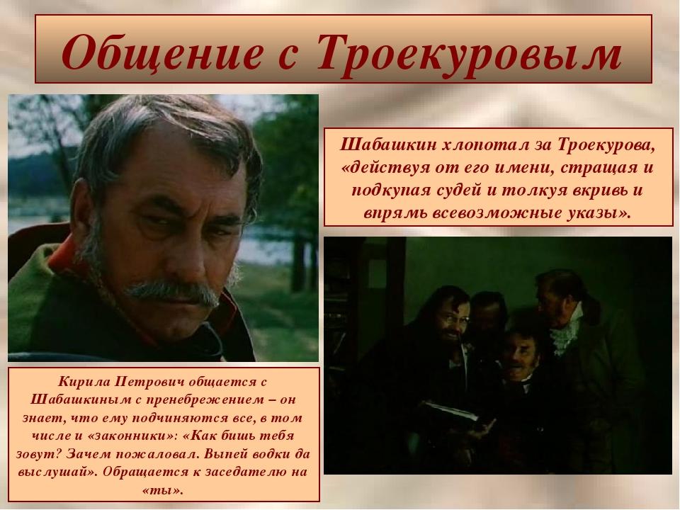 Общение с Троекуровым Кирила Петрович общается с Шабашкиным с пренебрежением...
